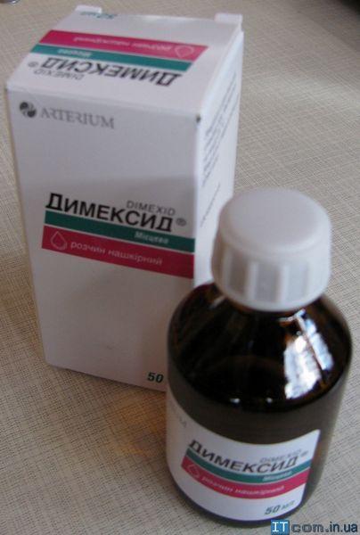 Вывести пятна димексидом фото