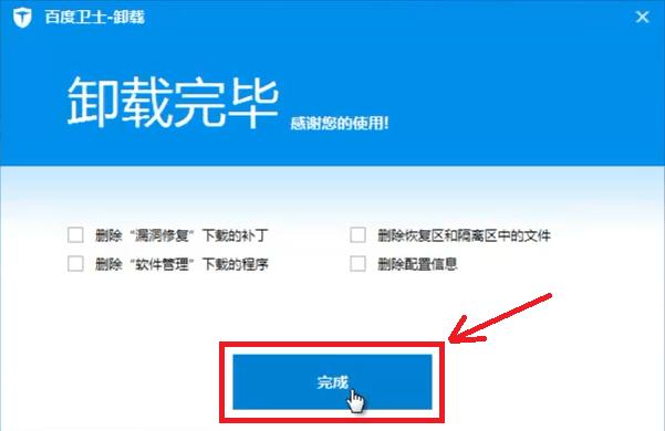 удалить китайский вирус Baidu