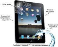 Ремонт планшета iPad