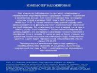 разблокировка Windows MBR MBR.Lock МБР-лок, МБР лок, МБР блокиратор, баннер, банер, Trojan.Winlock, троян, вирус